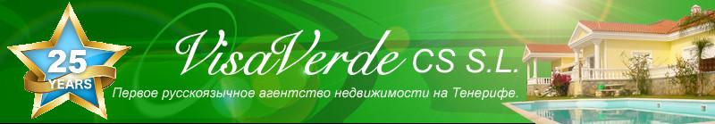 Первое русскоязычное агентство недвижимости на Тенерифе